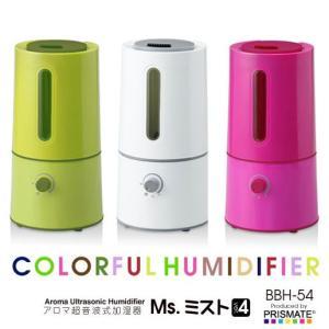 【SALE】PRISMATE アロマ超音波式加湿器 Ms.ミスト ver.4(BBH-54A)風邪予防|乾燥対策|人気|オフィス|卓上|加湿機|かしつき|アロマデフューザー|cheers-eshop