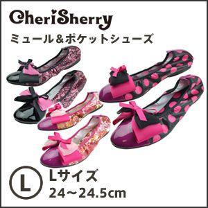 【SALE】Cheri Sherry シェリィシェリー ポケットシューズ[Lサイズ]折り畳み/携帯シューズ/携帯スリッパ/ルームシューズ/コンパクト|cheers-eshop