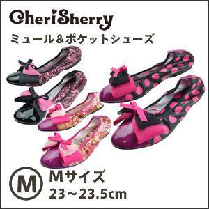 【SALE】Cheri Sherry シェリィシェリー  ポケットシューズ[Mサイズ]折り畳み/携帯シューズ/携帯スリッパ/ルームシューズ/コンパクト|cheers-eshop