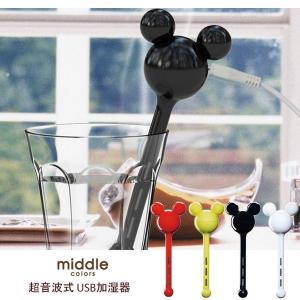 【SALE】Disney スティック型2WAY電源 加湿器( DS-KW1402U)sticktype personal Humidifier|cheers-eshop