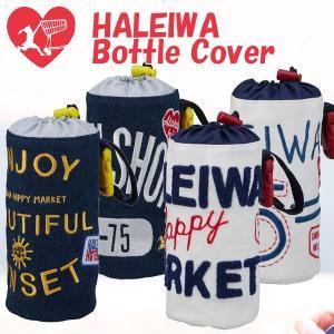 【訳あり】ハレイワボトルカバー(HGBC) ※撮影用の為、商品タグはありません。|cheers-eshop