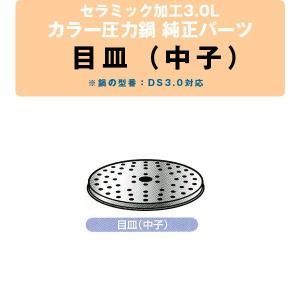 【SALE】圧力鍋 ルミナスプラス カラー圧力鍋 DS3.0用純正パーツ 目皿(メザラ)中子|cheers-eshop