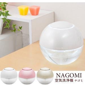 【SALE】空気洗浄機 NAGOMI(ナゴミ) パール調 (KS-1314) スリーアップ/卓上/消臭/ライト機能/花粉/風邪/インフルエンザ/ウィルス対策|cheers-eshop