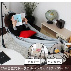 HANWA(阪和) 2WAY自立式ポータブルハンモック&チェアー C-1 BLACK (SFF-03)|cheers-eshop