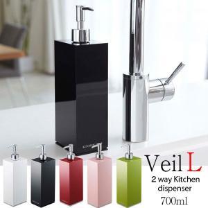 ツーウェイキッチンディスペンサー ヴェールL (Veil 2way Kitchen dispenser) 700ml バスグッズ/山崎実業|cheers-eshop
