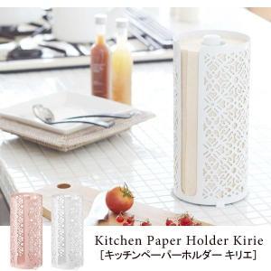 キッチンペーパーホルダー キリエ[Kitchen Paper Holder Kirie] ymz-kphk 7659/7660 キッチン/収納/切り絵模様/山崎実業/|cheers-eshop