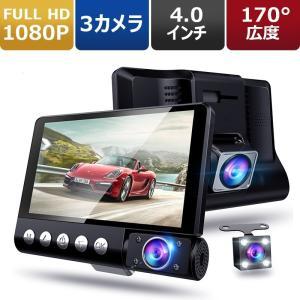 ドライブレコーダー 3カメラ ドライブレコーダー前後 車載カメラ  車内/車外同時録画 1080Pフ...