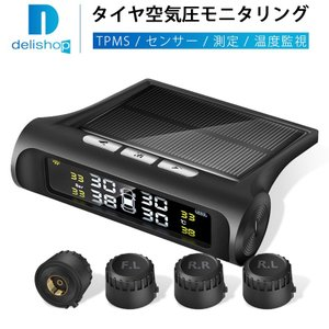 ワイヤレス TPMS タイヤ 空気圧 モニタリング タイヤゲージ センサー チェック 測定 モニター...