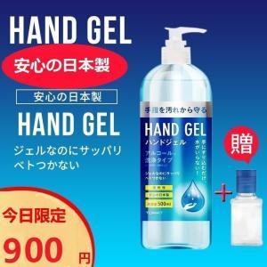 ハンドジェル 500ml 日本製 アルコールジェル 手指 清潔 除菌 消毒 保湿 ジェル 消毒用 アルコール 洗浄ジェル【4月中旬より順次発送】