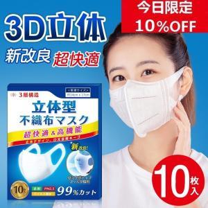 マスク 10枚 3層構造 使い捨てマスク フェイスマスク 飛沫対策 PM2.5対応 ふつうサイズ 不織布マスク 99%カット 花粉症対策 風邪予防 大人 花粉 防塵 男女兼用
