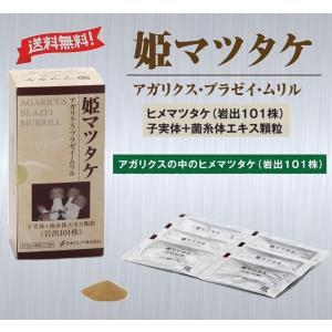 姫マツタケ (2.5g×2連包)×15枚 アガリクス 岩出101株 送料無料 日本ケミファ|chemiphar-healthcare