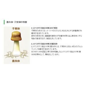 姫マツタケ (2.5g×2連包)×15枚 顆粒品 アガリクス β-グルカン 岩出101株 送料無料 日本ケミファ|chemiphar-healthcare|03