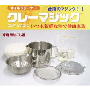 クレーマジック オイルポット オールステンレス 油 家庭用油こし器 油を捨てない 脱臭 脱色 エコマーク SGマーク 送料無料 日本ケミファ|chemiphar-healthcare