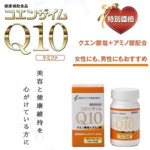 コエンザイムQ10ケミファ180粒 クエン酸塩 アミノ酸 送料無料 CoQ10 日本ケミファ|chemiphar-healthcare