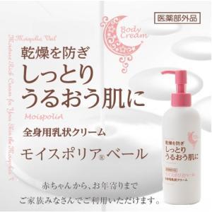 モイスポリアベール(ポンプ式)250g   医薬部外品 大容量 全身用 ボディクリーム 日本ケミファ|chemiphar-healthcare