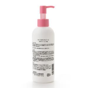 モイスポリアベール(ポンプ式)250g   医薬部外品 大容量 全身用 ボディクリーム 日本ケミファ|chemiphar-healthcare|02