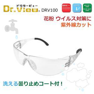 花粉 ウイルス 洗える 曇り止め メガネ ゴーグル ドクタービュー DRV-100