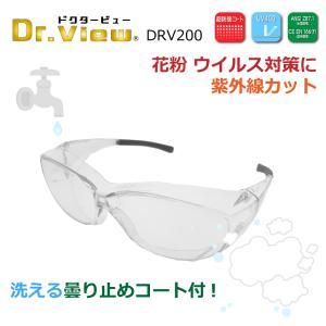 花粉 ウイルス 洗える 曇り止め メガネ ゴーグル ドクタービュー DRV-200