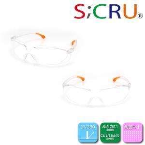 花粉症 黄砂対策メガネ 紫外線UVカット 軽い丈夫 セーフティーゴーグルくもり止付 SC-07|chemistrie