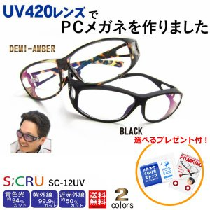 PCメガネ 日本製PC用レンズの最高峰使用 UV420ブルーライト紫外線近赤外線花粉カットメガネ 軽量透明クリアー エスクリュSC-12UV|chemistrie