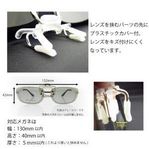 調光 偏光 クリップオン サングラス 紫外線 UV カット 目立たないスケルトンパーツ エスクリュSC-C01 chemistrie 03