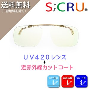 日本製PC用レンズの最高峰使用 UV420ブルーライト紫外線近赤外線カット メガネ産地鯖江の職人が作る跳ね上げクリップオン エスクリュSC-C100UV|chemistrie