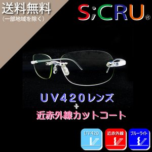PCメガネ 日本製PC用レンズの最高峰使用 UV420ブルーライト紫外線近赤外線カットメガネ 軽量透明クリアー エスクリュSC-UV01|chemistrie