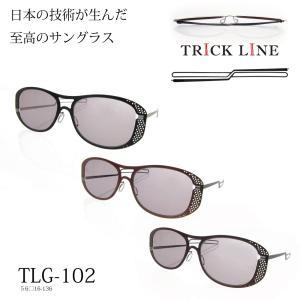 オシャレなサングラス 紫外線UV420カット薄型携帯用メガネトリックライン TLG102|chemistrie
