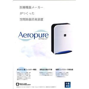 空間除菌消臭装置 Aeropure エアロピュア