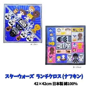 ナフキン ランチクロス スター・ウォーズB2128キャラクター スターウォーズ STAR WARS ...