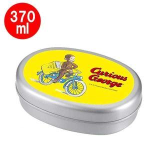 お弁当箱 子供 弁当 おしゃれ おさるのジョージ アルミ お弁当箱 ランチボックス 370ml 自転...