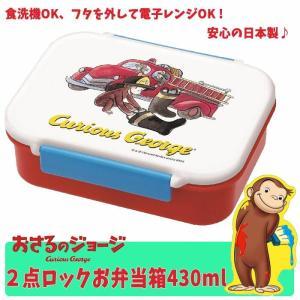 製品情報  商品説明 ■絵本やアニメで大人気のおさるのジョージのお弁当箱です。 ■フタ以外は電子レン...