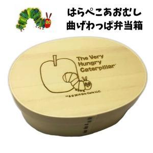 製品情報商品説明 かわいいはらぺこあおむしの曲げわっぱお弁当箱です。  杉の木が保湿をしますのでご飯...