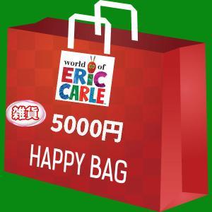 はらぺこあおむし 福袋 2020 大人 女子 エリックカールトン  予約 キャラクター 雑貨 福袋 (クリスマス 正月 プレゼント お楽しみ)【fuk191212】