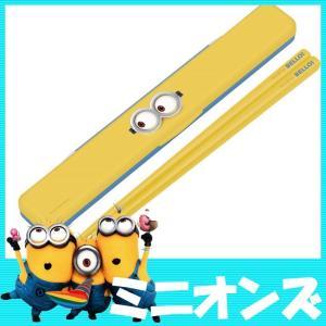 箸 子供 キャラクター 箸 箸箱 セット 18cm ミニオン...