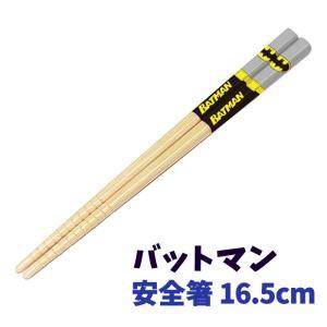 箸 子供 お箸 おしゃれ セット 安全箸 子供 お箸 日本製 バットマン 16.5cm HA1355