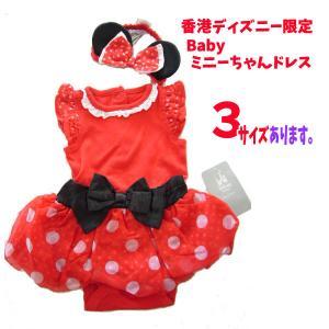 商品説明 香港ディズニー限定デザインのディズニーミニーマウスのベビードレス♪ かわいいミニーちゃんの...