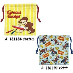 巾着 幼稚園 ランチバック お弁当袋 おさるのジョージ おえかき CGKN80