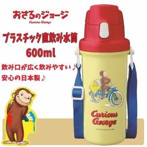 水筒 子供 直飲み おさるのジョージ ワンタッチボトル 600ml 日本製 wb1410