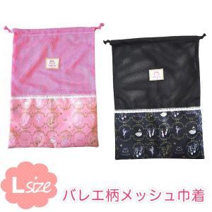バレエ柄メッシュ巾着 Lサイズ 巾着袋 トウシューズ 上履き入れ ピンク ブラック 黒