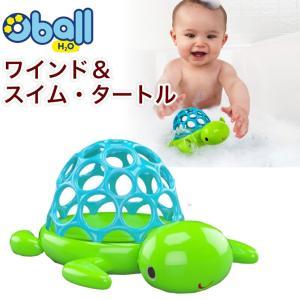 お風呂 おもちゃ ワインド&スイム・タートル  赤ちゃん オーボール プール 水遊び オモチャ