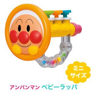 アンパンマン ベビーラッパ ミニサイズ 赤ちゃん用 ベビー用 楽器 子供用 幼児用