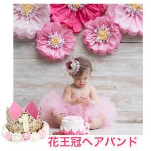 花 王冠 ヘアバンド 誕生日 バースデー ハーフバースデー パーティー 髪飾り  ベビー用 赤ちゃん用 子供用 プレゼント  出産祝い おすすめ 人気 ヘアアクセ キ|cherie-box