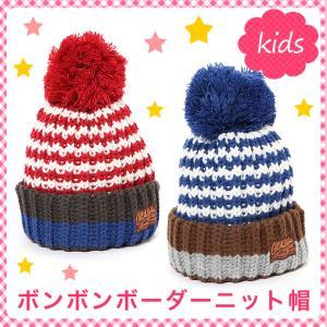 ボンボンボーダーニット帽 ニット帽子 子供用 キッズ用 男の子用 女の子用 小学生用 ニット 帽子|cherie-box