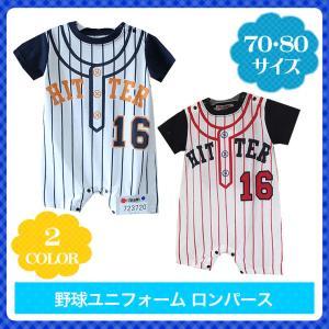 カバーオール ユニフォーム風 野球  ベースボール ロンパース 70cm 80cm ショートオール ベビー 男の子|cherie-box