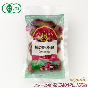 有機JAS なつめやし デーツ 100g アシール種 アリサン オーガニック ドライフルーツ 砂糖不...