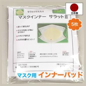 日本製 洗える 国産セラミック マスクインナー 5枚入り サラット とりかえシート マスクインナー ...