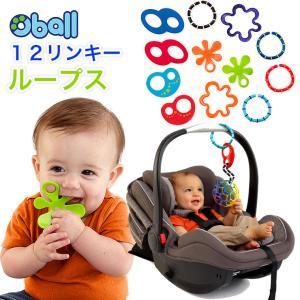 12リンキーループス  歯がため おもちゃ 赤ちゃん 知育玩具  oball オーボール cherie-box