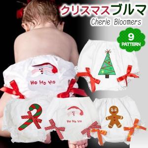 サンタさん クリスマス ブルマ 衣装 ベビー 赤ちゃん オーバーパンツ 女の子 コスチューム