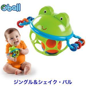 【ジングル&シェイク・パル】ラトル カエル おもちゃ ベビー用 赤ちゃん用 男の子用 女の子用 子供...